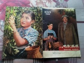长春电影画报 1958 创刊号【中间一块图剪了】