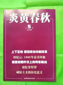 炎黄春秋杂志 全新2012年第05期导读:苏联灭亡的六个原因...高 放