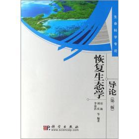 恢复生态学导论(第2版)