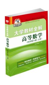 大学教材全解-高等数学上册(同济六版)(2015年用书)