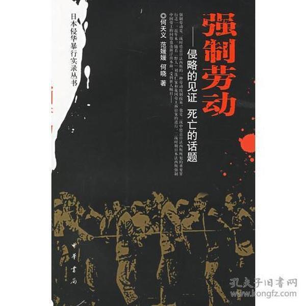 強制勞動---侵略的見證 死亡的話題---日本侵華暴行實錄叢書