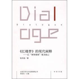 """红楼梦的现代阐释--以""""事体情理""""观为核心---比较文学与文化新视野丛书"""