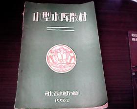小型水库教材【1958年版本】