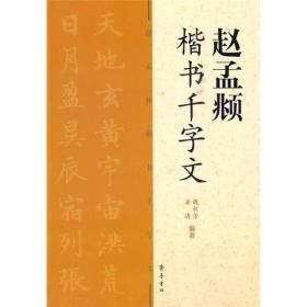 赵孟頫楷书千字文