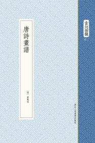 瘦金体书法技法 邱金生 田英章 浙江人民美术出版社 9787534035784