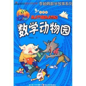 彩图版李毓佩数学故事系列·全7册   9787535344090  湖北少年儿童出版社