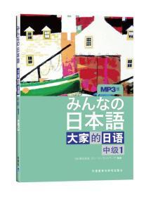 大家的日语(中级1):みんなの日本语