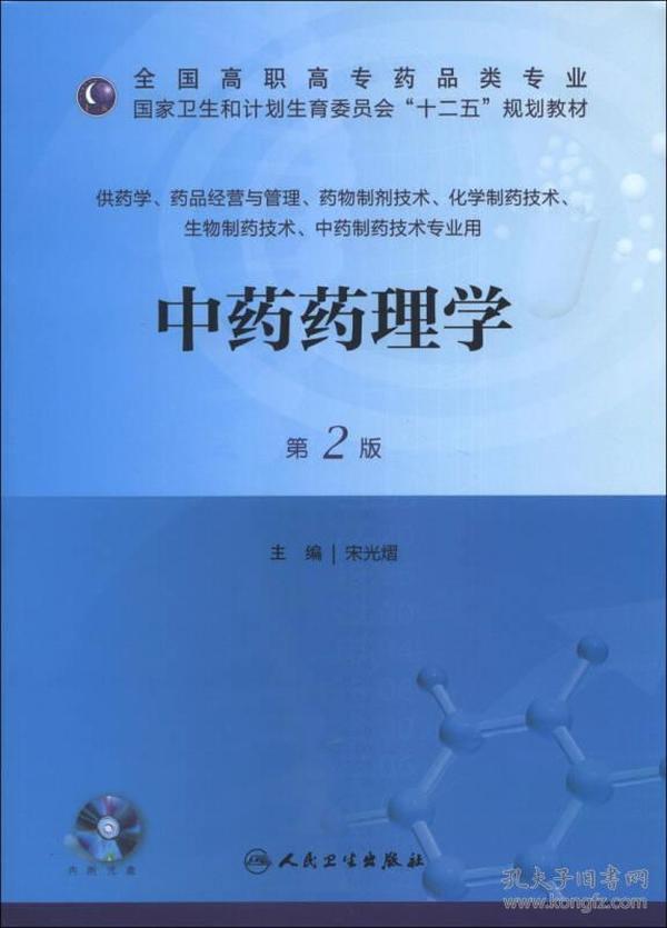 """中药药理学(第2版)/国家卫生和计划生育委员会""""十二五""""规划教材"""