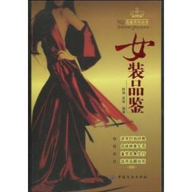 二手正版女装品鉴 时涛 宋岩著 中国纺织出版社9787506461894ah