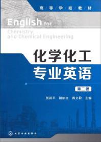 化学化工专业英语(第二版)