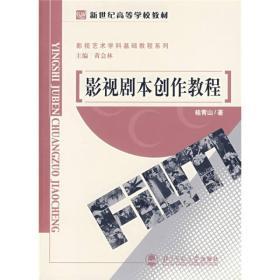 影视剧本创作教程  桂青山 第3版 9787303045457 北京师范大学出版社