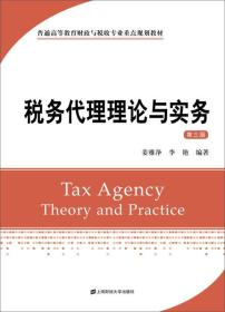 上海财经大学出版社 税务代理理论与实务 第三版第3版 姜雅净 9787564221690