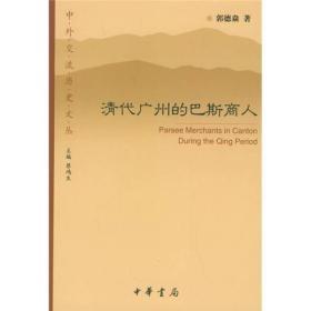 清代广州的巴斯商人---中外交流历史文丛