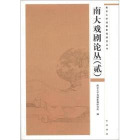 南大戏剧论丛(二)---南京大学戏剧影视研究丛书