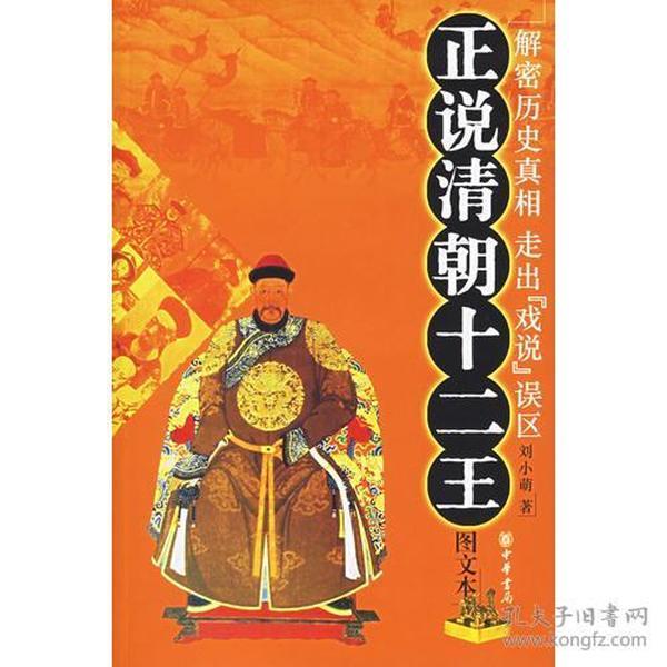 正说清朝十二王(图文本)---正说历史系列