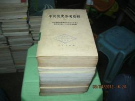 中共党史参考资料(1-8册)  馆藏 货号12-1  品如图