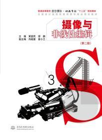 """摄像与非线性编辑(第2版)/普通高等教育数字媒体动画专业""""十二五""""规划教材"""