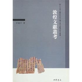 敦煌文献丛考---浙江大学古籍研究所中国古典文献学研究丛书
