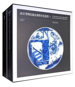 故宫博物院藏清康熙青花瓷器(套装上下册)