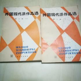 外国现代作品选 第三册 上下