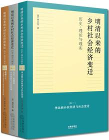 明清以来的乡村社会经济变迁:历史、理论与现实