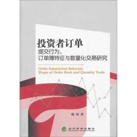 投资者订单提交行为、订单簿特征与数量化交易研究