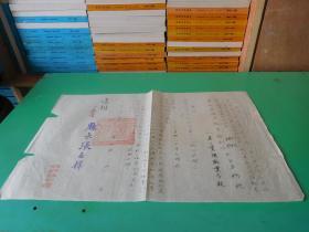 贵州省政府教育厅训令  训字第495号    实物拍照  品如图
