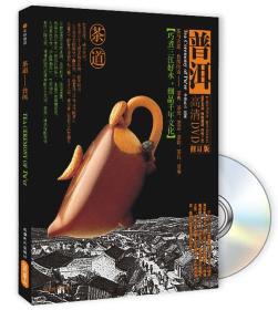 茶道:普洱(修订版)9787807057666
