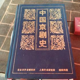 中国京剧史.上卷