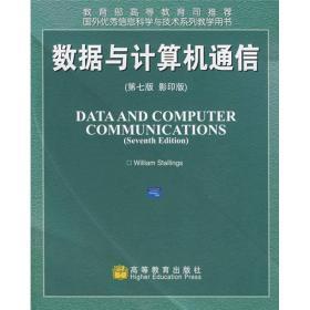 国外优秀信息科学与技术系列教学用书:数据与计算机通信(第7版)(影印版)