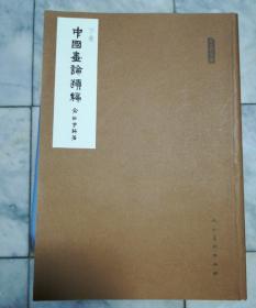 中国画论类编(套装上下册)/人美文库