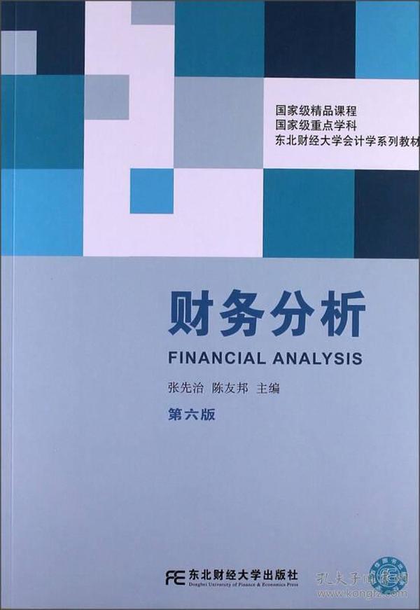 财务分析(第6版)