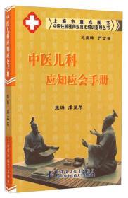 中医住院医师规范化培训指导丛书:中医儿科应知应会手册