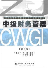 21世纪高等学校会计学专业规划教材:中级财务管理(第3版)