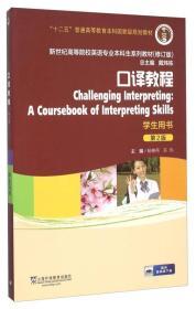 口译教程第二2版学生用书 杨柳燕 9787544637749 上海外语教