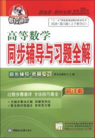 考拉进阶·高等数学同步辅导与习题全解(同济第6版·合订本)(2013版)