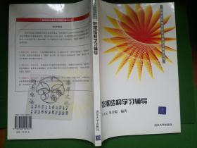数据结构学习辅导/易金聪  编;宁正元+