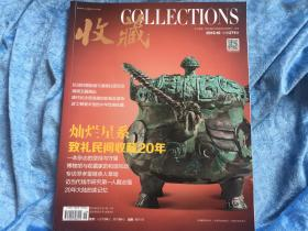 收藏2013年第10期