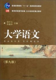 大学语文 第9版第九版 徐中玉 华东师范大学 9787561754344