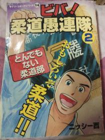 日文原版漫画:(柔道愚连队)2