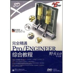 Pro/E开发院:完全精通Pro/ENGINEER野火4.0中文版综合教程