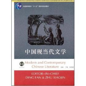正版二手中国现当代文学丁帆朱晓进南京大学出版社9787305036002