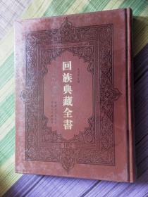 回族典藏全书【102】