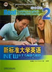 新标准大学英语 综合教程 2