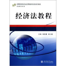 经济法教程