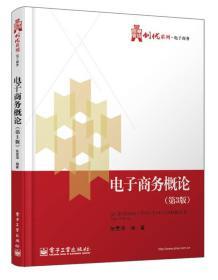 电子商务概论 第三版 张宽海 电子工业出版社 9787121206191