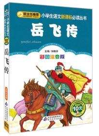 岳飛傳(彩圖注音版)/小學生語文新課標必讀叢書