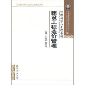 建设工程造价管理 王建波 荀志远 9787505899216 经济科学出版社