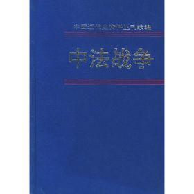 中法战争(3)