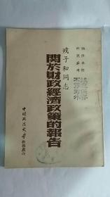 红色文献《关於财政经济政策的报告》(1949年12月12日-15日)